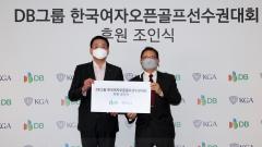 DB그룹, 내년 '한국여자오픈' 타이틀 스폰서 참여