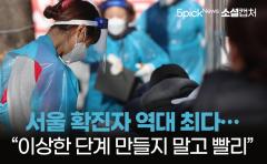 """서울 확진자 역대 최다…""""이상한 단계 만들지 말고 빨리"""""""