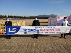 LS그룹, 소외계층 위해 1억원 규모 김장김치·쌀 기부