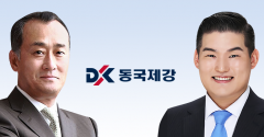 동국제강, 임원인사 단행…장세주 회장 '長男' 장선익 상무 승진