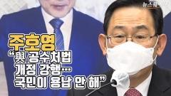 """주호영 """"與 공수처법 개정 강행…국민이 용납 안 해"""""""