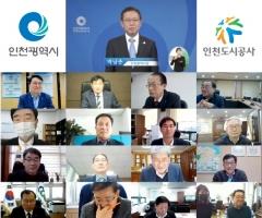전국 지방개발공사협의회, '2020년 지방개발공사 사장단 회의' 개최