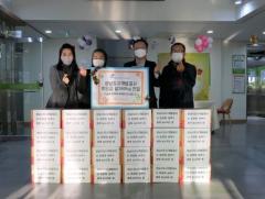 성남도시개발공사, '선구매 친환경 농산물' 수정노인복지관에 기부