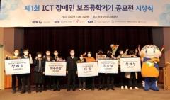 한국장애인고용공단, 'ICT 장애인 보조공학기기 공모전' 수상작 5편 선정