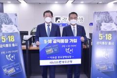 이용섭 광주시장, 5·18기념통장 '넋이' 가입