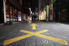 서울시, 9시 '잠시 멈춤'으로 거리 한산