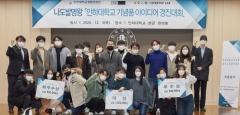 """인하대, '기념품 아이디어 경진대회' 성료...""""문과생도 3D프린팅 해요"""""""