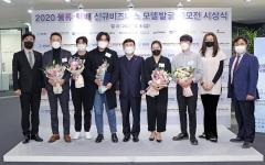 ㈜한진, '물류·택배 신규 비즈니스 아이디어 공모전' 시상식