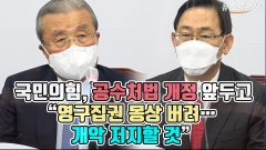 """국민의힘, 공수처법 개정 앞두고 """"영구집권 몽상 버려…개악 저지할 것"""""""