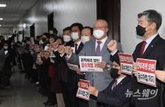오늘(9일) 정기국회 종료…민주당, 공수처·경제3법 처리 예고