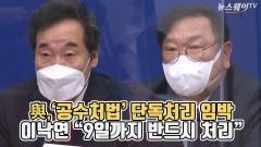 """與, '공수처법' 단독처리 임박…이낙연 """"9일까지 반드시 처리"""""""