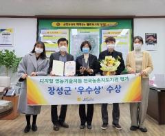 옐로우시티 장성, '스마트 영농시대' 선도