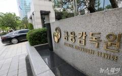 금감원, 사모펀드 은행권 제재 '정조준'…'DLF 악몽' 재연