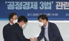 공정경제3법, 막판 대수술···전속고발권 유지·3%룰 완화