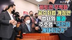 """'비토권 무력화' 공수처법 개정안 법사위 통과…주호영 """"국민이 개돼지인가"""""""