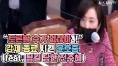 """""""토론할 수가 없잖아!!"""" 강제 종료 시킨 윤호중(feat. 팀킬 당한 전주혜)"""