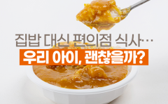 집밥 대신 편의점 식사…우리 아이, 괜찮을까?