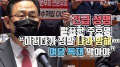 """긴급 성명 발표한 주호영 """"이러다가 정말 나라 망해…여당 독재 막아야"""""""