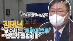 """김태년 """"공수처는 개혁의 보루…반드시 출범해야"""""""