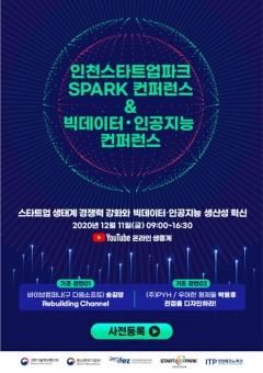 인천경제청, 11일 '빅데이터 인공지능 컨퍼런스' 개최
