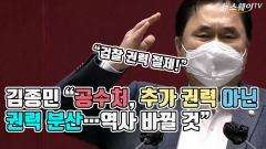 """김종민 """"공수처, 추가 권력 아닌 권력 분산…역사 바뀔 것"""""""
