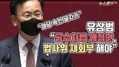 """유상범 """"공수처법 개정안, 법사위 재회부 해야"""""""