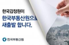 한국감정원, 51년 만에 '한국부동산원'으로 새출발