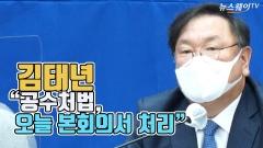 """김태년 """"공수처법, 오늘 본회의서 처리"""""""