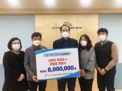 인천도시공사, 12년째 소아암 아동 치료 후원