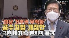 '야당 거부권 무력화' 공수처법 개정안 본회의 통과