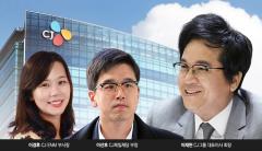 CJ그룹 장녀 이경후  부사장 승진…이선호 복귀 가능성