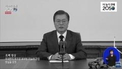 문 대통령 탄소중립 대국민 선언 '흑백 화면' 방영…왜?