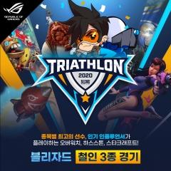 ASUS '블리자드 철인 3종 경기' 후원…고성능 게이밍 노트북 전시