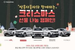 쌍용차, '크리스마스 선물' 나눔 캠페인 진행