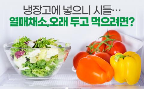 냉장고에 넣으니 시들…열매채소, 오래 두고 먹으려면?