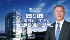 """정의선 회장, 1.2兆 '보스턴 다이내믹스' 품다…""""미래 모빌리티 혁신 주도"""""""