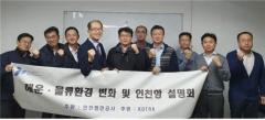 인천항만공사, 중국 대련·영구·심양서 인천항 홍보
