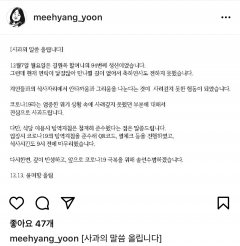 """윤미향, '와인 파티' 논란 사과…""""오후 9시 이전에 마무리했다"""""""