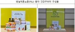 인구보건복지협회-CJ제일제당, 페닐케톤뇨증(PKU) 환아에 `건강꾸러미` 전달