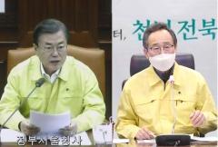 전북도, 송하진 도지사 주재 긴급 방역대책회의