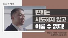 """구자은 LS 미래혁신단장 """"변화 만들어 가자""""…애자일 혁신 강조"""