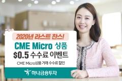 하나금융투자, CME 마이크로상품 '수수료 0.5달러' 이벤트