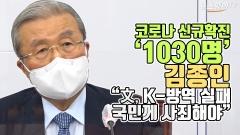 """김종인 """"文, K-방역 실패…국민께 사죄해야"""""""