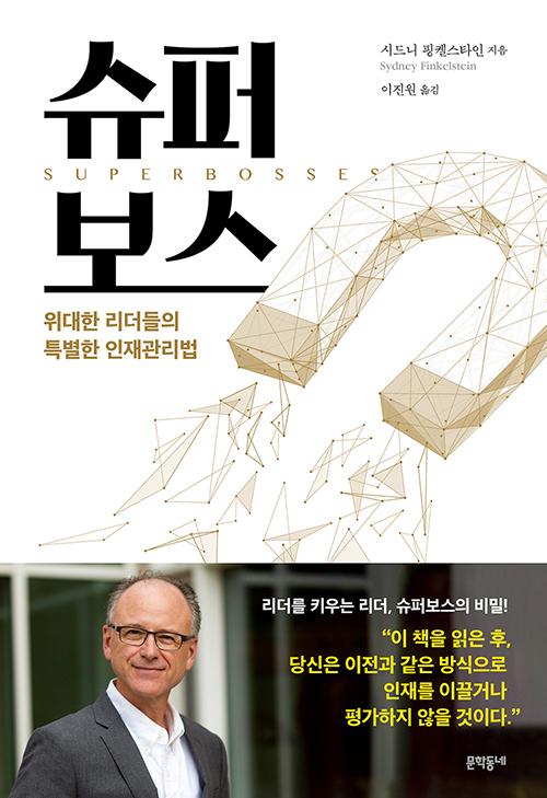 [김성회의 경영서재] 슈퍼보스 / 위대한 리더의 특별한 인재관리법