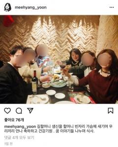 민주당 내부서도 '윤미향 와인 모임' 비판 목소리
