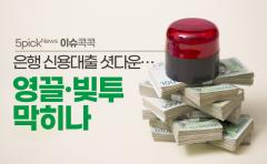 은행 신용대출 셧다운…영끌·빚투 막히나