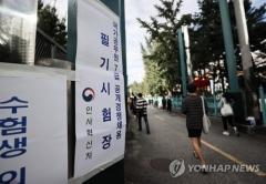 국가공무원 7급 838명 최종합격…여성 41.5% '역대 최고'