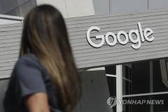 구글, 재택근무 내년 9월까지 연장…이후 주3일 출근 시도