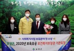 보성군, 보육사업 첫 보건복지부장관 기관표창 수상