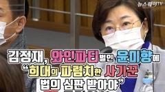 """김정재, 와인파티 벌인 윤미향에 """"희대의 파렴치한 사기꾼…법의 심판 받아야"""""""